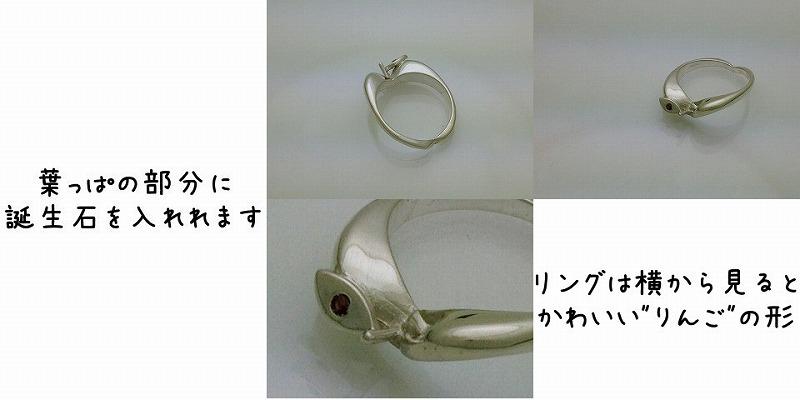 りんごの指輪