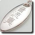 漢字ペンダント