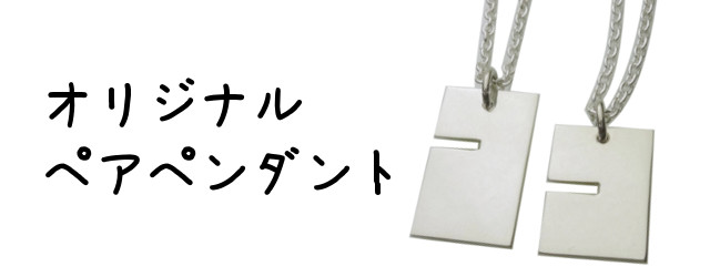 ペアペンダント・ペアネックレス(名古屋/愛知)