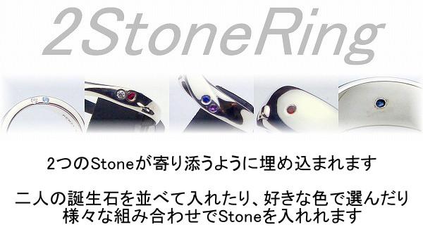 2Stoneペアリング/誕生石