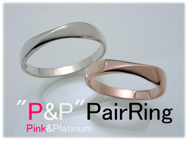 ピンク&プラチナシルバー ペアリング
