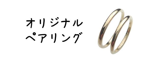 ペアリング(名古屋/愛知)