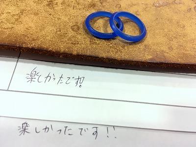 カップル/ペアリング
