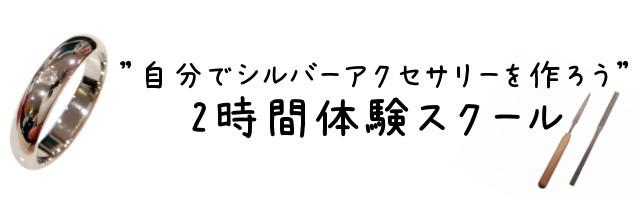 指輪リング手作り体験教室(名古屋/愛知)