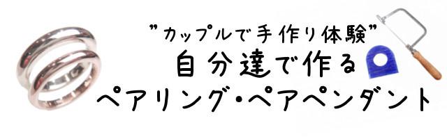 ペアリング手作り体験教室(名古屋/愛知)