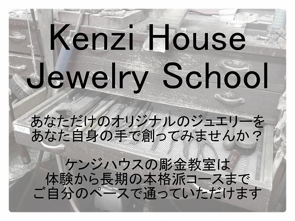 彫金教室(名古屋)