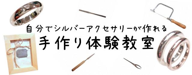 手作り体験教室/ワークショップ